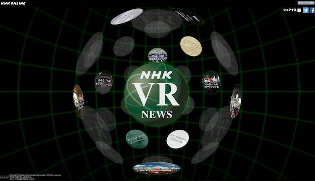 2月20日のトピック…NHKが360度映像のニュース公開、日本Twitter増加率は世界一、世界初人工肉培養ミートボール、呪術のために誘拐5歳少女切断遺体発見