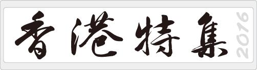 香港特集2016リンクバナー