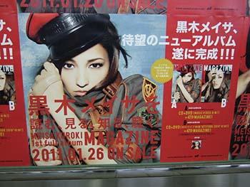 5年前の東京OOH交通広告<1月25日~1月31日>Tokyo AD 5yrs ago