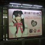 5年前の東京OOH交通広告<2011年2月7日>Tokyo AD 5yrs ago