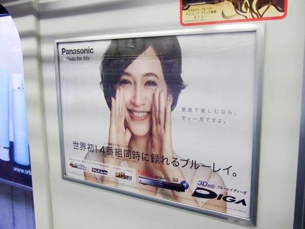 5年前の東京OOH交通広告<~2月21日>Tokyo AD 5yrs ago