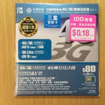 香港でSIMを買ったが、古いスマホでは電話しか通じずインターネットができなかった件
