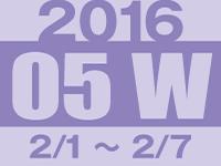 フォト蔵 2016年第5週(2/1〜2/7)東京の広告画像一覧:2,453枚