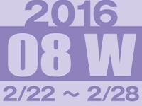フォト蔵 2016年第8週(2/22〜2/28)東京の広告画像一覧:2,756枚