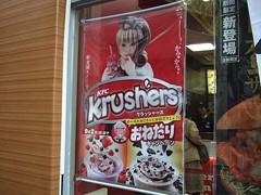 きゃりーぱみゅぱみゅ:KFC クラッシャーズ★2012年03月27日のつぶやき★