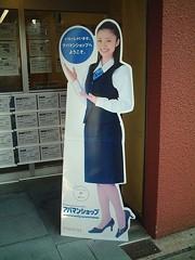 上戸彩:アパマンショップ★2012年03月08日のつぶやき★