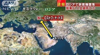 3月19日のトピック…露で旅客機が墜落61人死亡か、神戸山口組系事務所ダンプカー突っ込む、格安SIMおすすめプラン6選、NZでロボットピザ宅配試験、今後消えていく17の職業