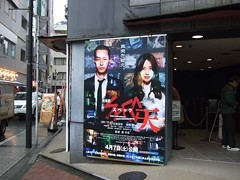 加瀬亮、戸田恵梨香:劇場版スペック★2012年03月28日のつぶやき★