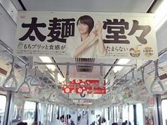 吉瀬美智子:太麺堂々(日清)★2012年05月21日のつぶやき★