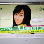 夏川純:レイク★2012年03月23日のつぶやき★