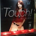 後藤真希:SanDisk★2012年03月26日のつぶやき★