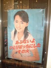 梅宮万紗子:消防庁・日本損保協★2012年05月04日のつぶやき★