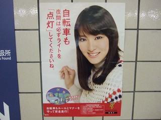 武井咲:警視庁★2012年03月19日のつぶやき★