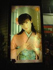 深田恭子:丸昌★2012年04月19日のつぶやき★