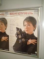 熊本マリ:ピアノリサイタル★2012年03月07日のつぶやき★