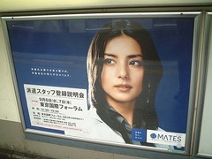相沢紗世:MATES★2012年04月24日のつぶやき★