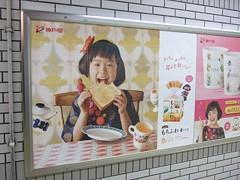 芦田愛菜:神戸屋★2012年04月06日のつぶやき★