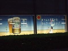 菅野美穂:豊か<生>サントリー★2012年04月17日のつぶやき★