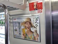 蒼井優:一番搾りフローズン〈生〉★2012年05月25日のつぶやき★