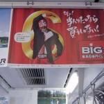 高田純次:BIG最高6億円くじ★2012年04月10日のつぶやき★