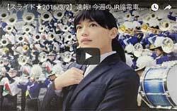 togetterまとめ(Week9 2016)動画で見る最新の東京広告 – TOKYO Billboard AD Graphic