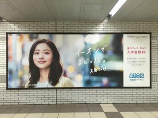 3月12日(土)のつぶやき:石原さとみAEON(JR池袋駅)