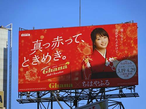 3月21日(月)のつぶやき:広瀬すず ロッテガーナ ちはやふる(渋谷ハチ公前ビルボード)
