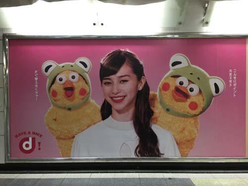 3月7日(月)のつぶやき その2:中条あやみ dポイント(JR新宿駅)