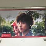 3月10日(木)のつぶやき:藤ヶ谷太輔 銀座カラー(JR電車広告)