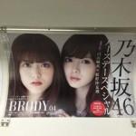 1日1グラフィック…2月の東京広告画像まとめ