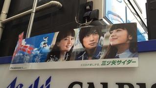 1年前の3月21日(土)の東京広告:福士蒼汰、多部未華子、小松菜奈(三ツ矢サイダー)