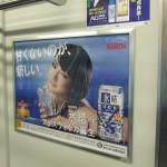 5年前の東京OOH交通広告<~3月12日>Tokyo AD 5yrs ago