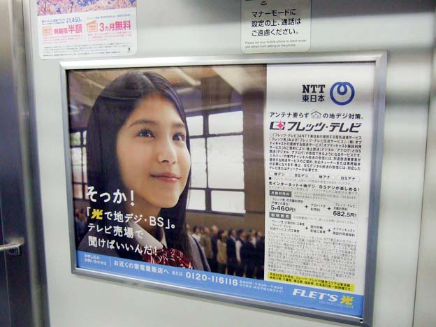 5年前の東京OOH交通広告<~3月26日>Tokyo AD 5yrs ago