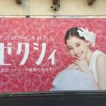 3月17日(木)のつぶやき:新木優子 ゼクシィ(渋谷駅)