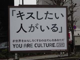 3月23日(水)のつぶやき:JUN 「キスしたい人がいる」(原宿駅)