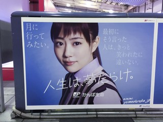 3月11日(金)のつぶやき:高畑充希かんぽ生命(JR品川駅)