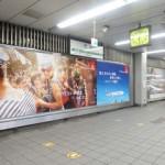 1年前の3月20日(金)の東京広告:エミレーツ航空(JR渋谷駅)