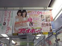 AKB48 前田敦子・渡辺麻友ビキニ:★2012年05月22日のつぶやき★