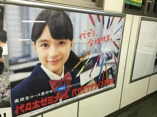 3月8日(火)のつぶやき:芳根京子 代々木ゼミナール(東中野駅)