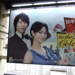 5年前の東京OOH交通広告<~3月5日>Tokyo AD 5yrs ago