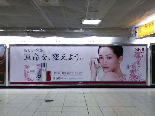 3月13日(日)のつぶやき:綾瀬はるかSK-2(JR新宿駅)