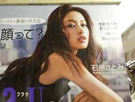 togetterまとめ(Week11 2016)動画で見る最新の東京広告 – TOKYO Billboard AD Graphic