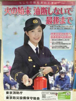 3月18日(金)のつぶやき:菊池桃子 東京消防庁(原宿駅)