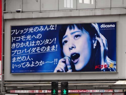 3月22日(火)のつぶやき:高畑充希 ドコモ(新宿ビルボード)