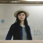 3月19日(土)のつぶやき その2:宮崎あおい earth music&ecology(新宿駅)