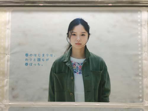 3月19日(土)のつぶやき その1:宮崎あおい earth music&ecology(新宿駅)