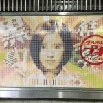 3月24日(木)のつぶやき:黒島結菜 プチ(JR渋谷駅)