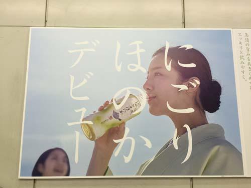 3月25日(金)のつぶやき:綾鷹にごりほのか(JR渋谷駅)