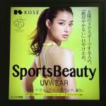 3月26日(土)のつぶやき その2:すみれ KOSE Sports Beauty(新宿駅西口)