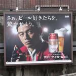 3月28日(月)のつぶやき その2:五郎丸歩 アサヒ ザ・ドリーム(原宿駅)